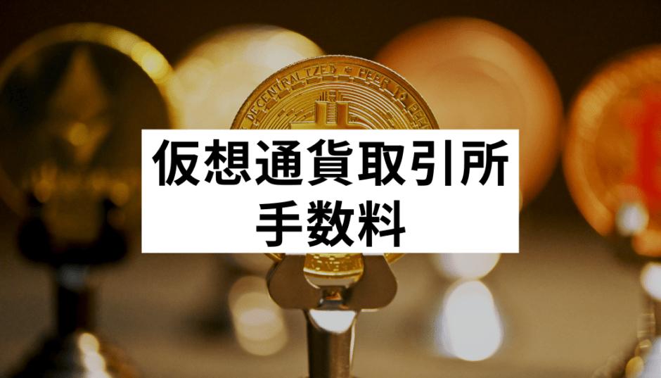 仮想通貨 取引所 手数料