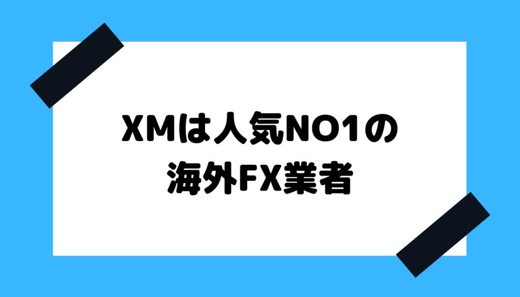 XM_人気