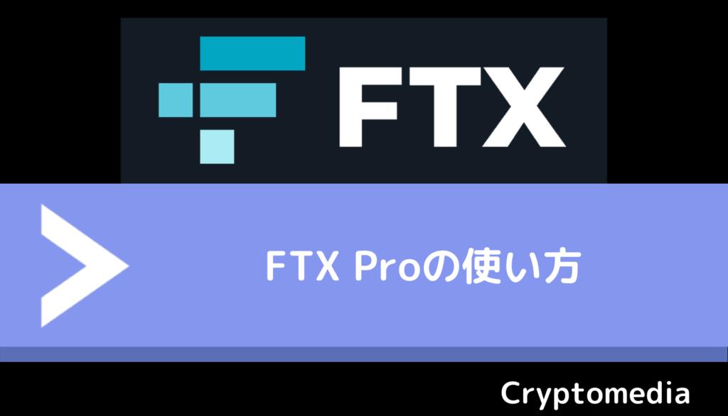 FTXPRO_使い方
