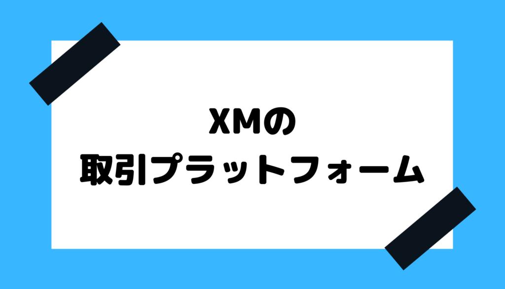 XM_取引プラットフォーム