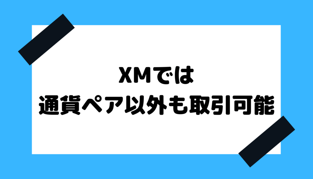 XM_取引可能