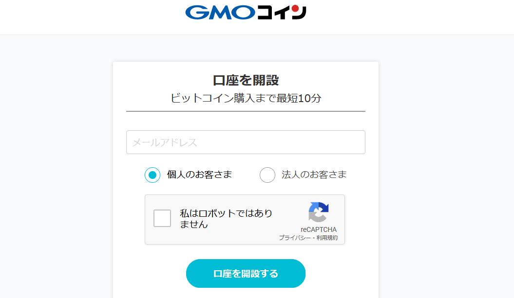 GMOコイン Bybit_GMOコインメールアドレス入力