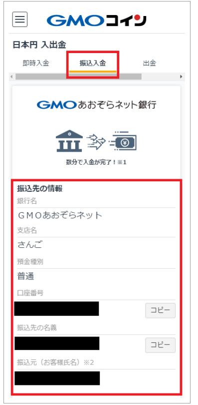 GMOコイン Bybit_GMOコイン入金方法➀
