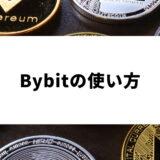 【初心者向け】Bybit(バイビット)の使い方を徹底解説!|登録方法から取引画面の見方、入金・送金方法まで図解説!
