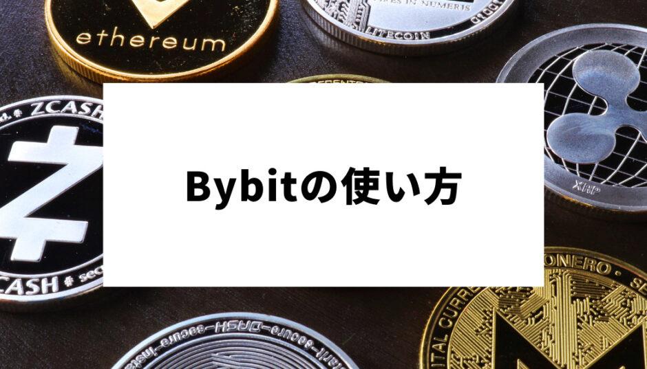 bybit_サムネ