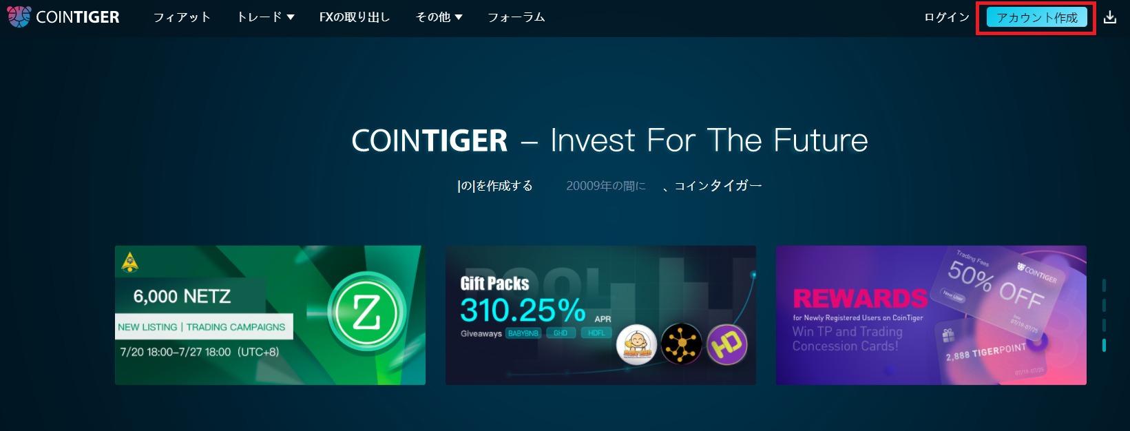 CoinTiger 日本人_登録方法➀
