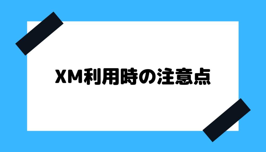 XM_注意点