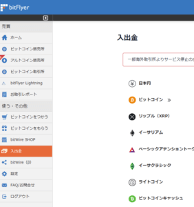 bitflyer_入出金