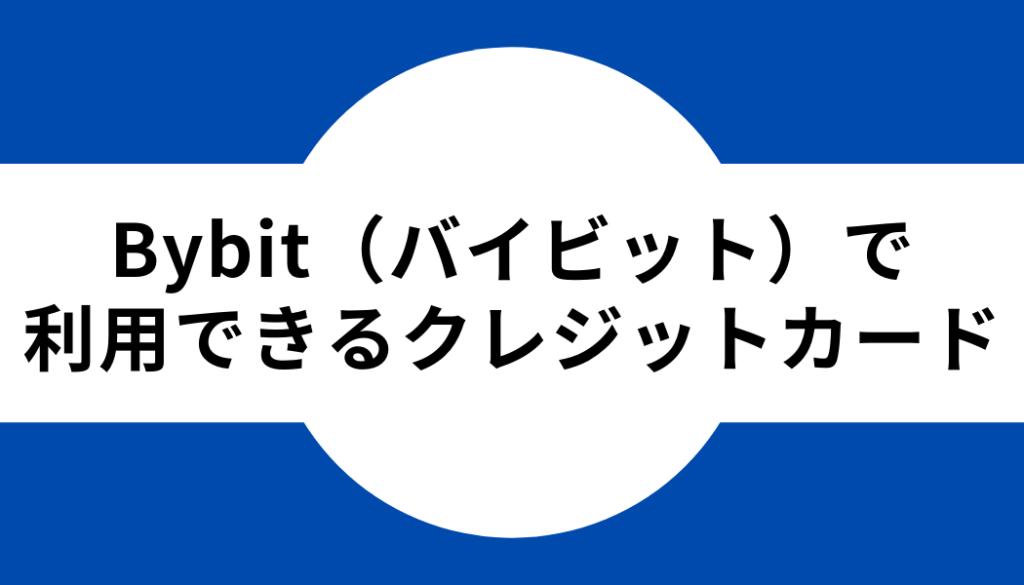Bybit(バイビット)で利用できるクレジットカード