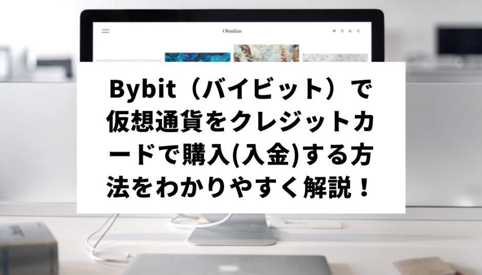 Bybit(バイビット)で仮想通貨をクレジットカードで購入(入金)する方法をわかりやすく解説!