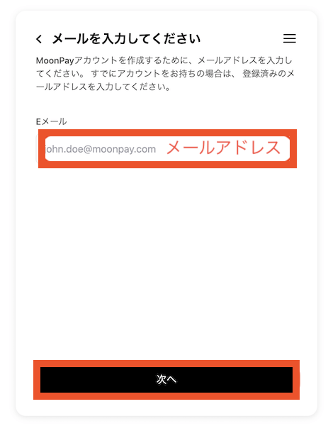 moonpay_メールアドレス