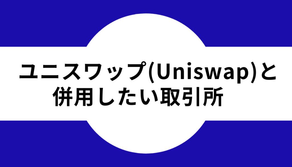 ユニスワップ(Uniswap)と併用したい取引所