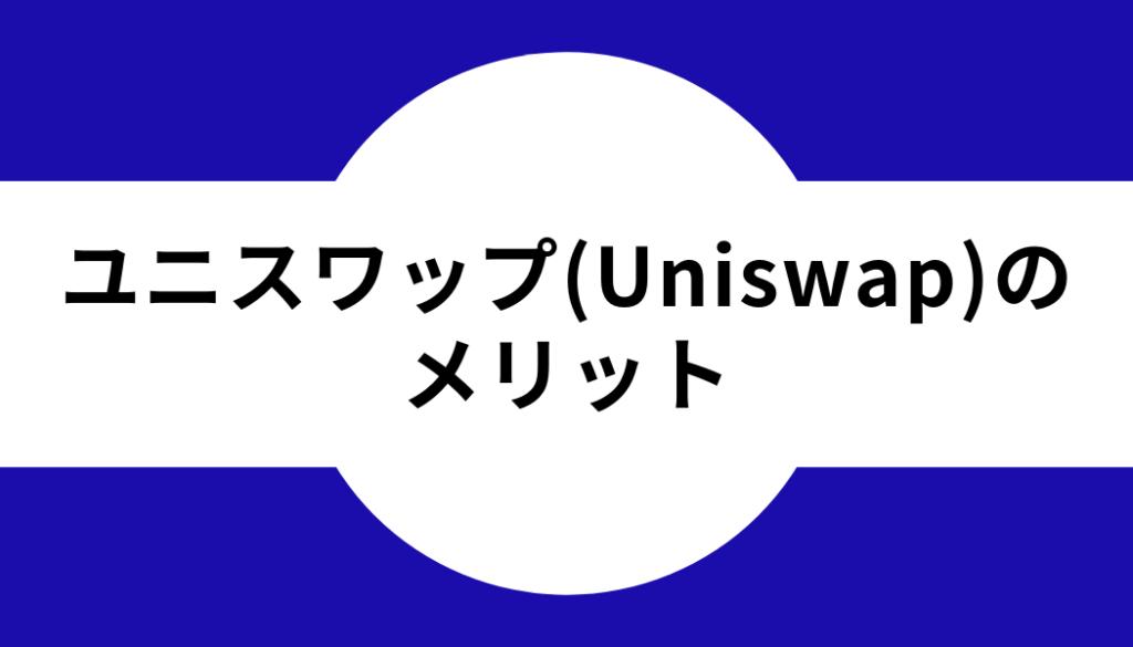 ユニスワップ(Uniswap)のメリット