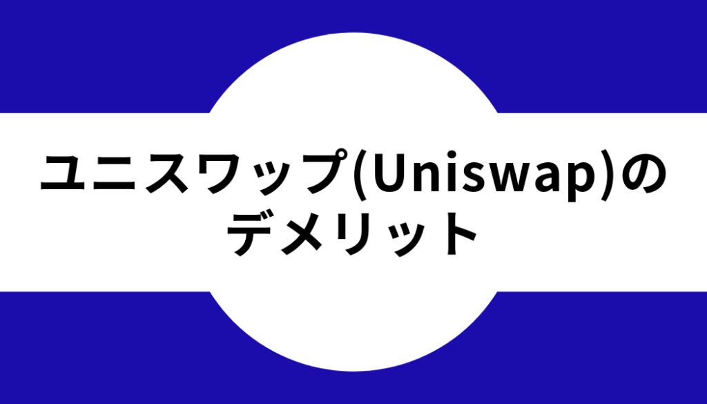 ユニスワップ(Uniswap)のデメリット