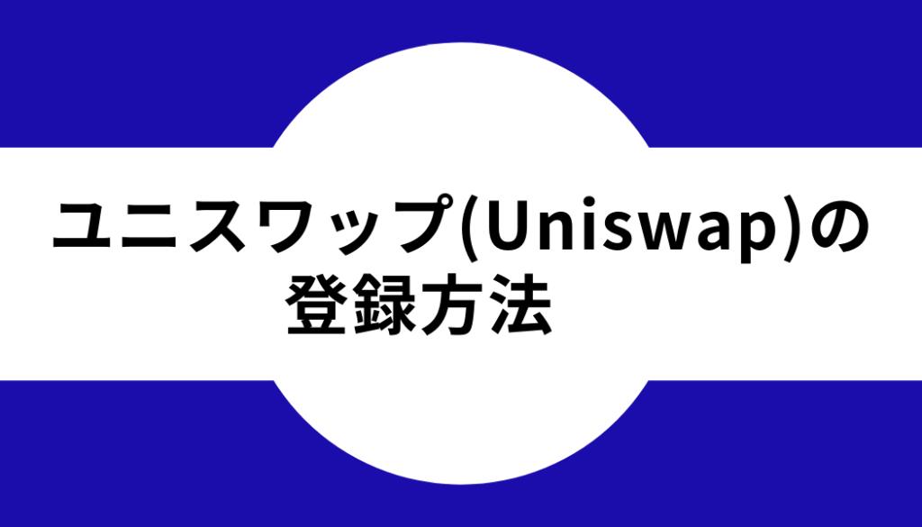ユニスワップ(Uniswap)の登録方法