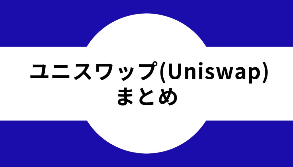 ユニスワップ(Uniswap)のまとめ