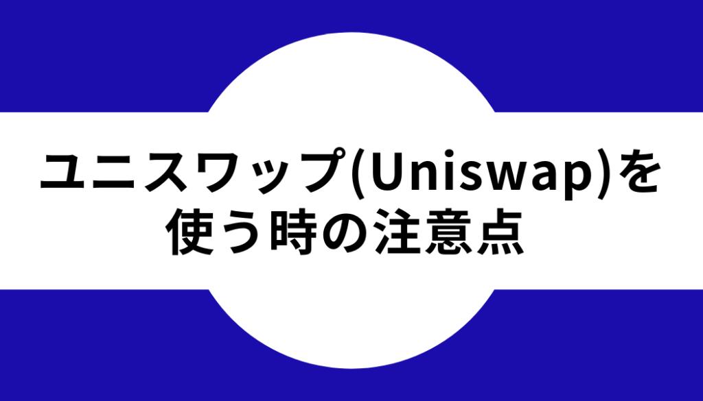 ユニスワップ(Uniswap)の使う時の注意点