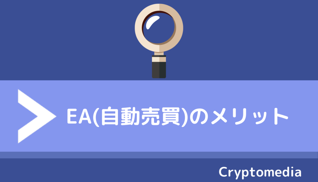 XM_EA_メリット