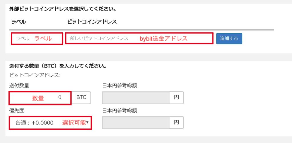 bitflyer_情報入力