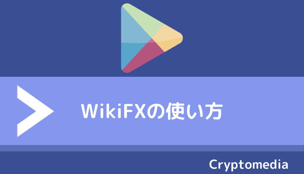 WikiFX使い方