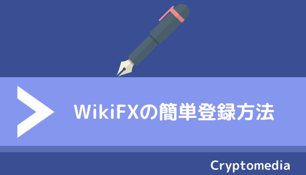 WikiFX登録方法