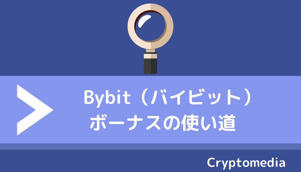 Bybit_ボーナス_使い方