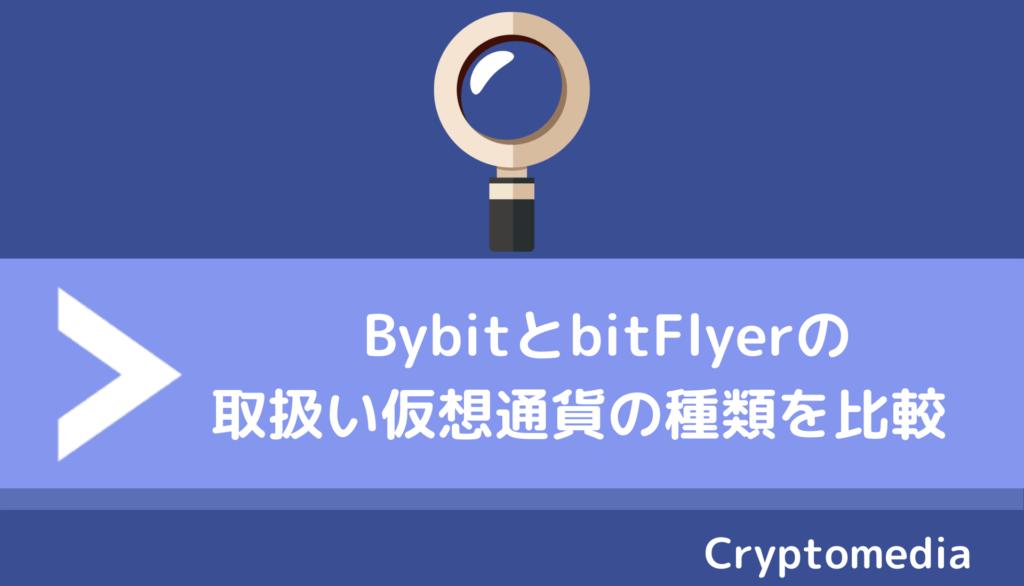 bybit_bitflyer_取扱い通貨数