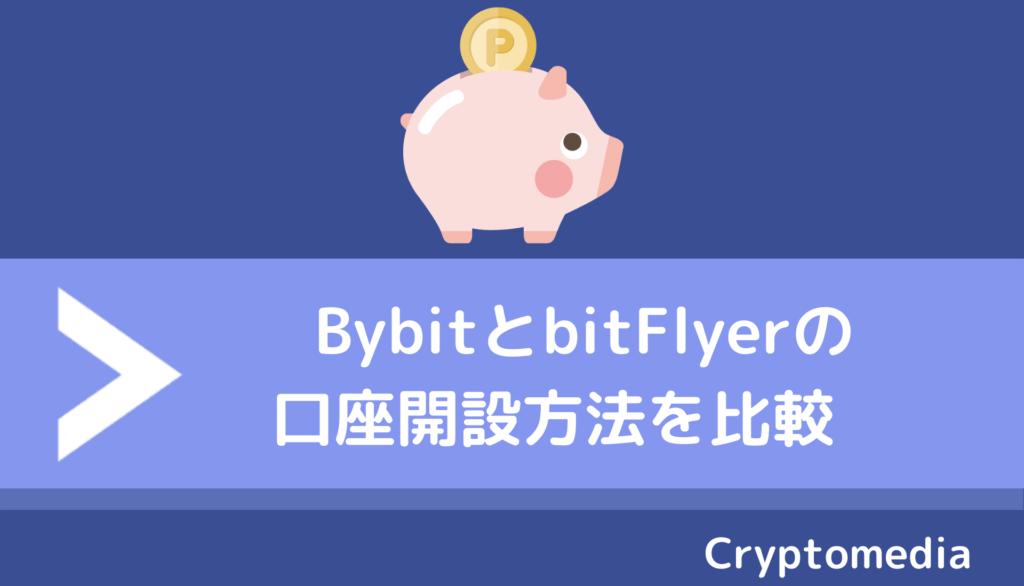 bybit_bitflyer_口座開設