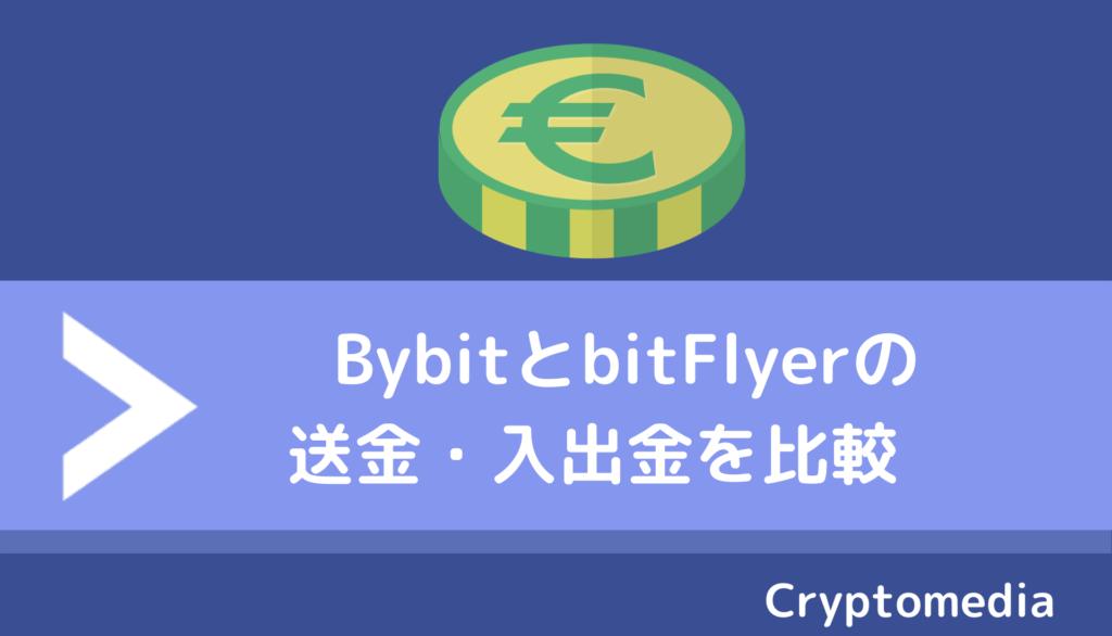 bybit_bitflyer_入出金
