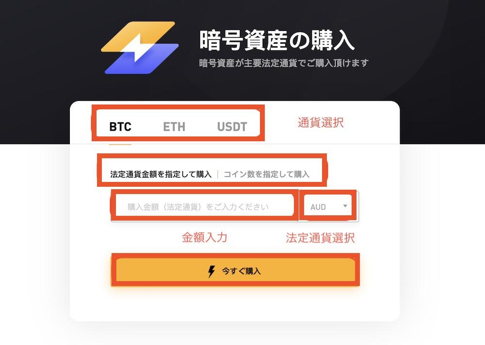 bybit_通貨選択