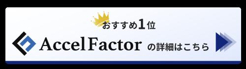 ファクタリングランキングアクセルファクターバナー