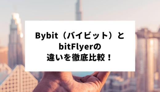 Bybit(バイビット)とbitFlyer(ビットフライヤー)の違いを徹底比較!取り扱い仮想通貨の種類から送金・入出金まで徹底解剖