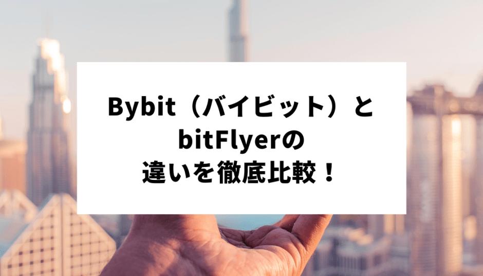 bybit_bitflyer_比較