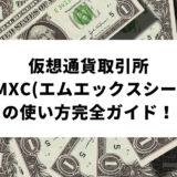 仮想通貨取引所MXC(エムエックスシー)の使い方完全ガイド!