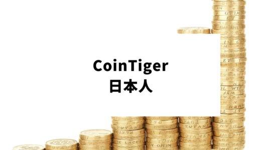 仮想通貨取引所CoinTiger(コインタイガー)とは?日本人の使いやすさや評判・口コミと口座開設方法・その他取引所との比較も紹介!