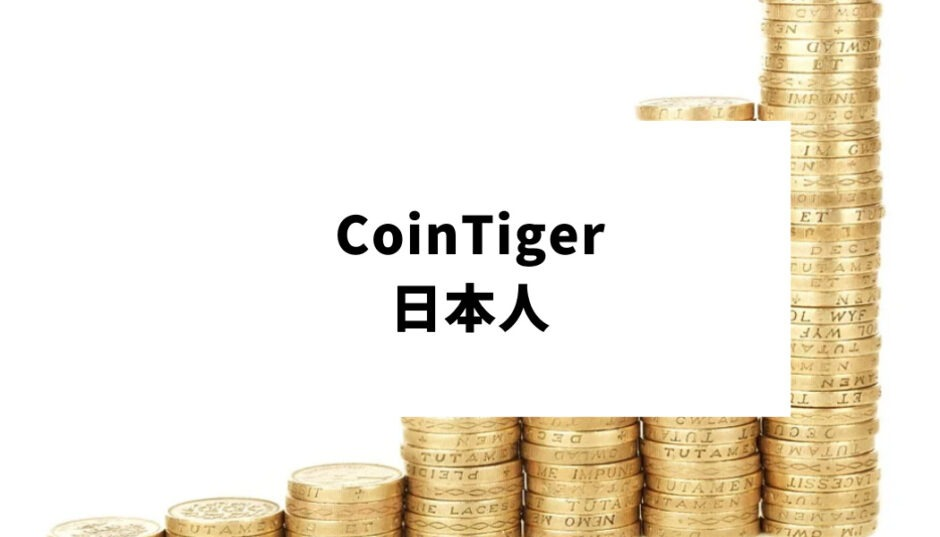 CoinTiger 日本人_アイキャッチ