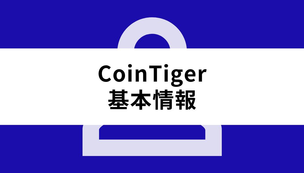 CoinTiger 日本人_基本情報