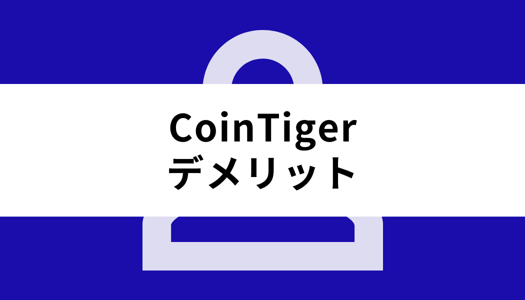 CoinTiger 日本人_デメリット