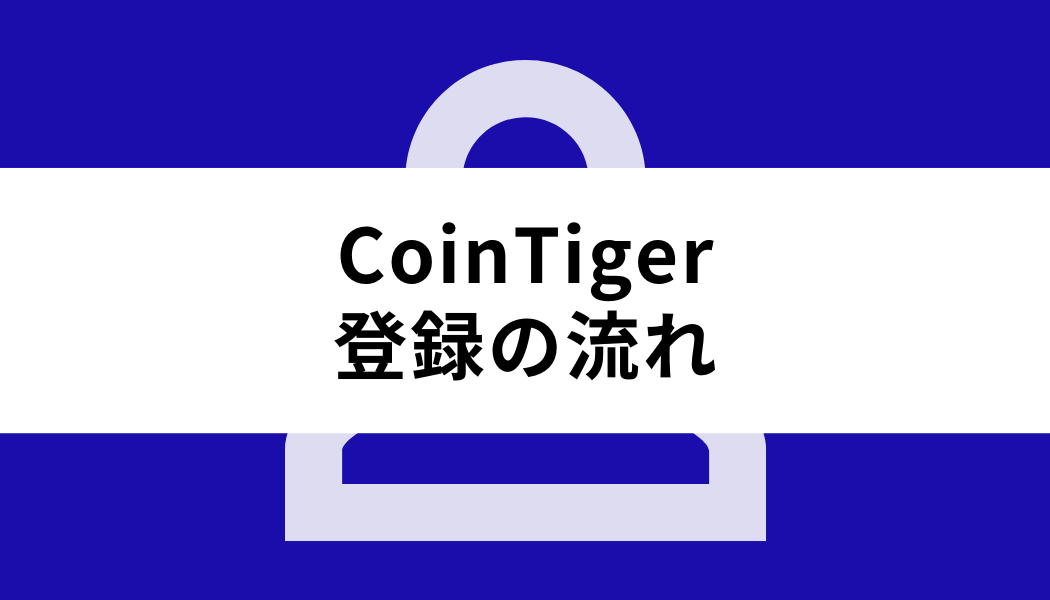 CoinTiger 日本人_登録の流れ