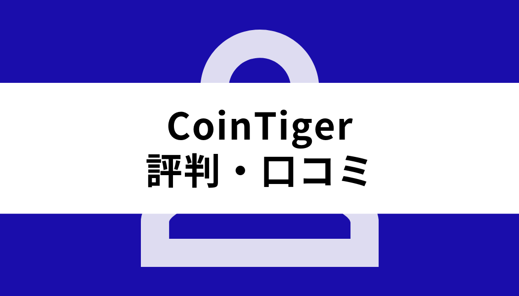 CoinTiger 日本人_評判・口コミ