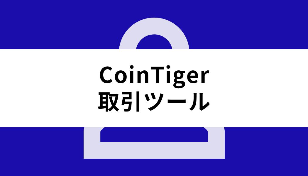 CoinTiger 日本人_取引ツール