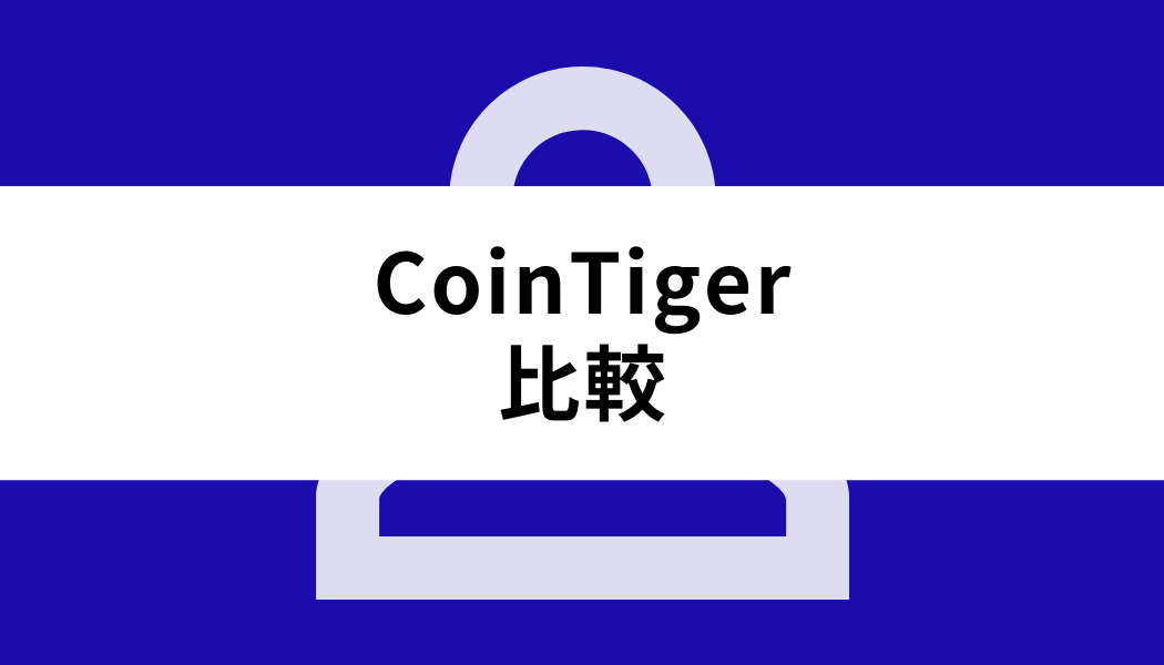 CoinTiger 日本人_比較