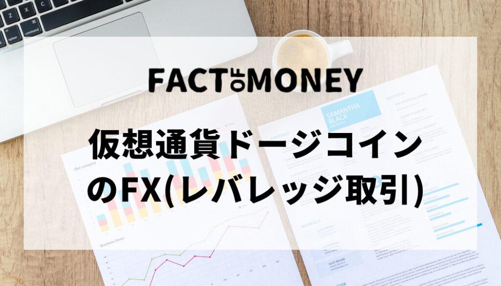 ドージコイン_FX