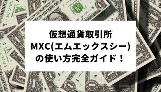 mxc_使い方_サムネイル