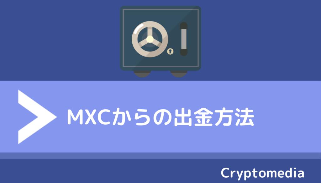 mxc_出金方法