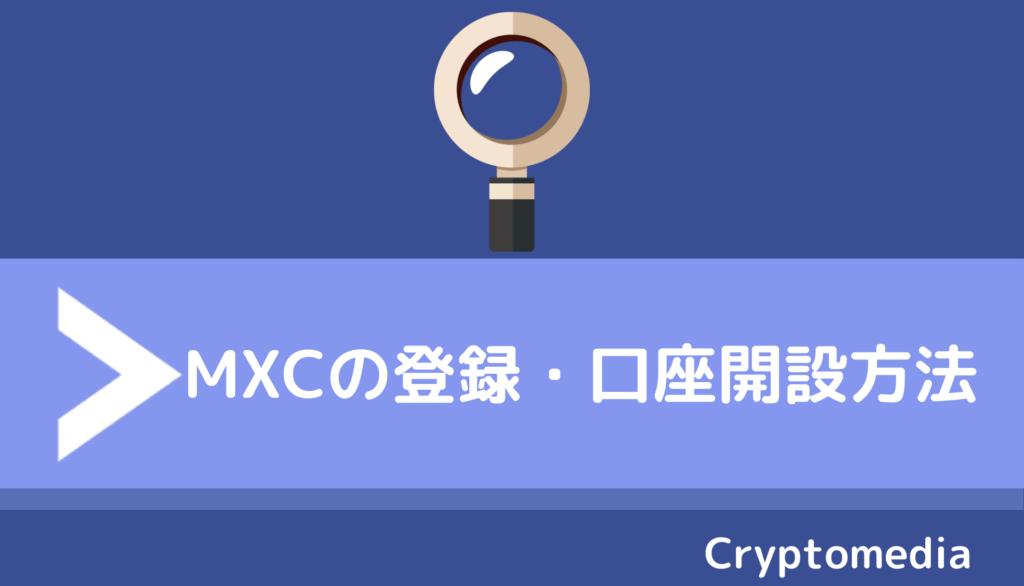 mxc_登録方法