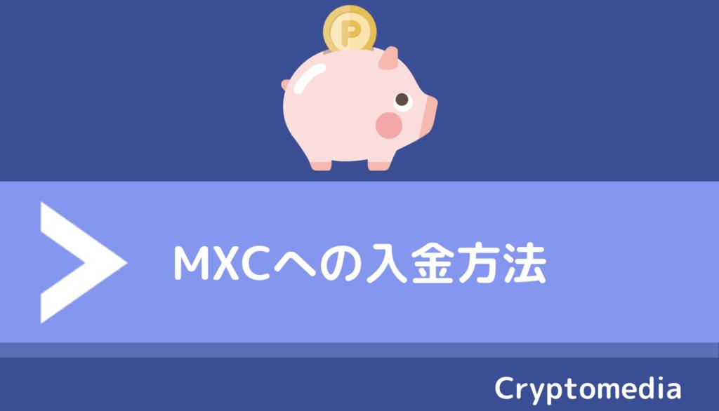 mxc_入金方法
