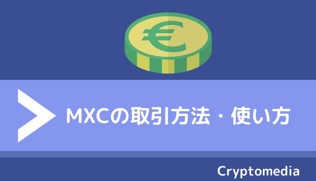 mxc_取引方法