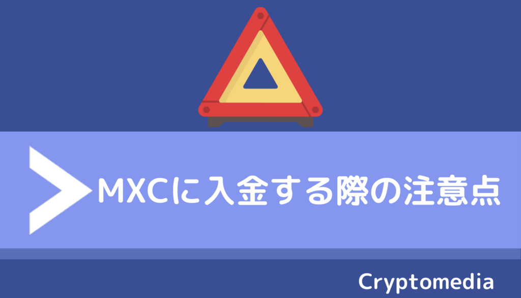 mxc_注意点