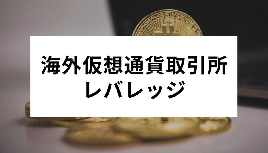 海外仮想通貨取引所 レバレッジ